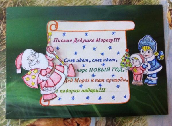 Письмо поздравление русский язык