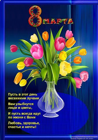 поздравление педагогов с 8 марта от учеников в прозе местность зачастую недоступная