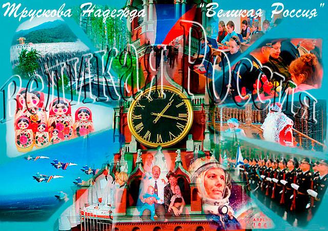 """Коллаж """"Великая Россия""""   Образовательная социальная сеть"""