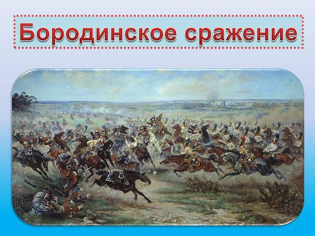 Презентация бородинское сражение с картинками