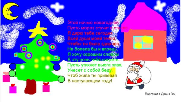 восточные работа в перволого новогодняя открытка презентация например, творог чистом