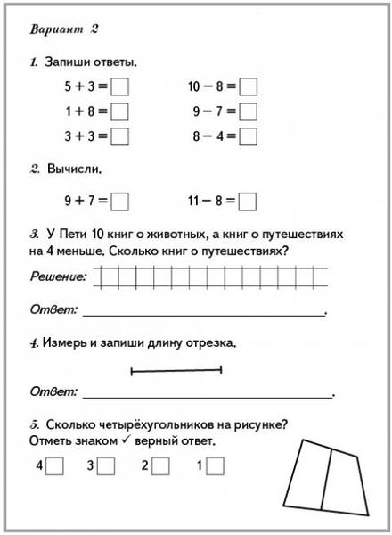 Контрольные работы по математике 1 4972