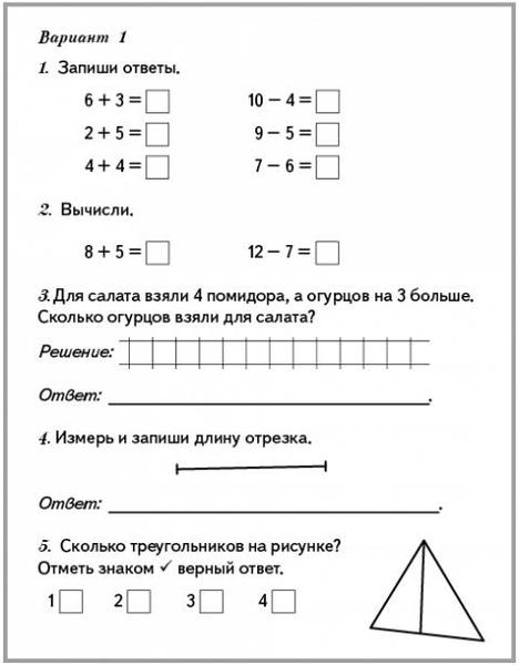 Контрольная работа по математике для одаренных детей 335