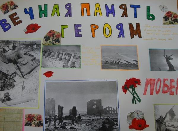 Стенгазета сталинградская битва картинки