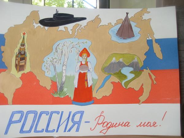 рисунки россия родина моя:
