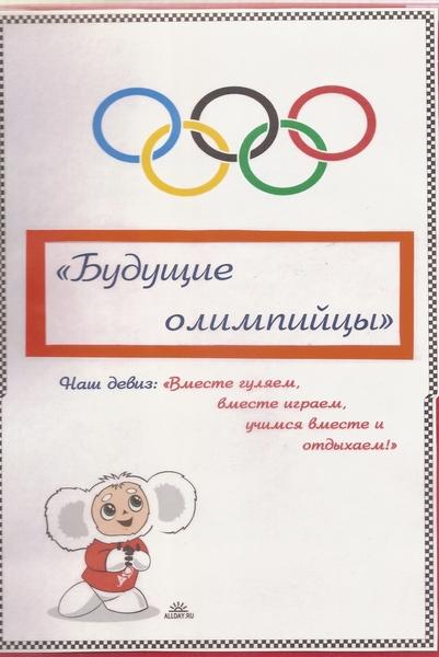 Мы будущие олимпийцы картинки