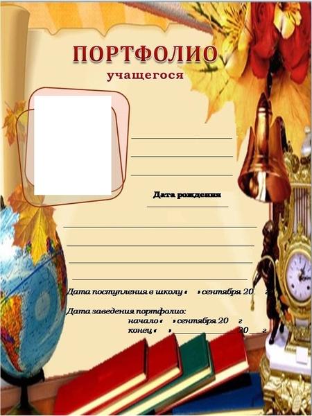 Титульный лист для портфолио образец картинки