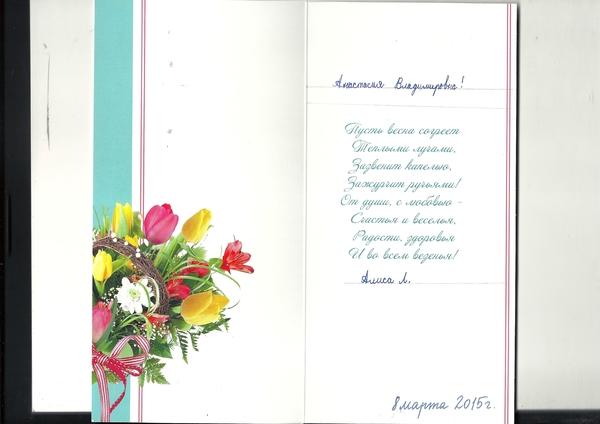 Подписи на открытке от коллектива