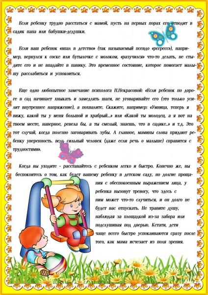 Доклад адаптация детей в детском саду 3302