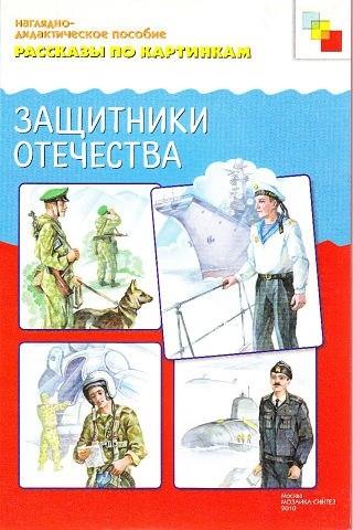 Картинки защитники отечества для детей дошкольного возраста, днем рождения