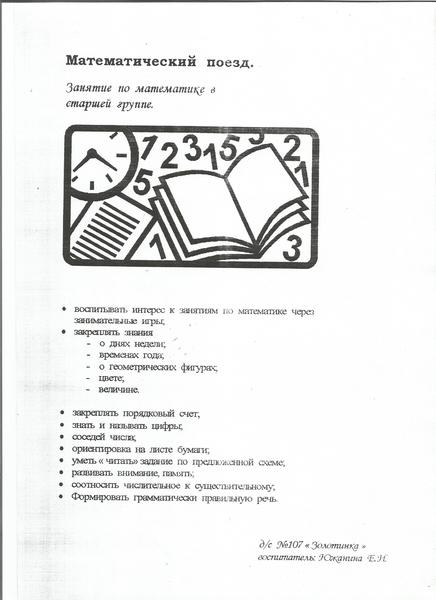 Решение логических задач конспекты занятий по математике решение задач по единой системе допусков