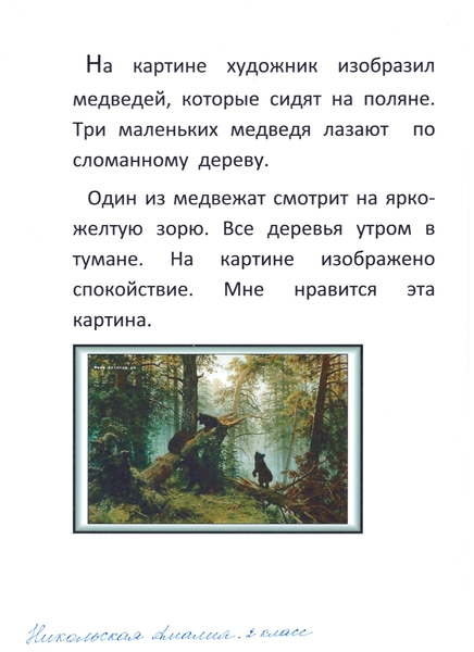 размеры переходов картинка и и шишкина утро в сосновом лесу рассказ обычного