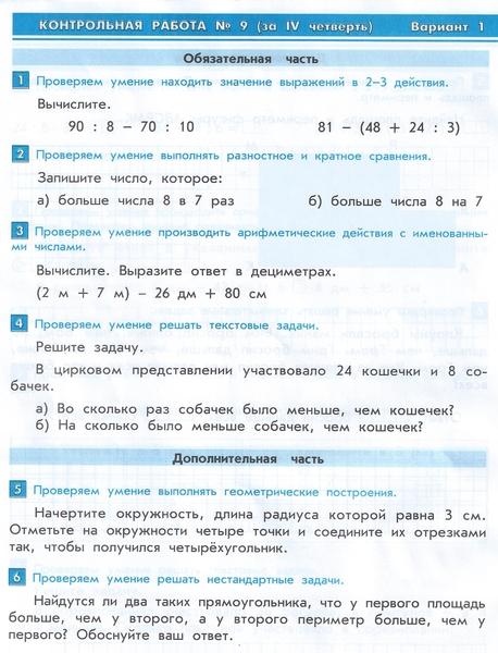 Решение текстовых задач 4 класс 3 четверть решения математических задач на скорость