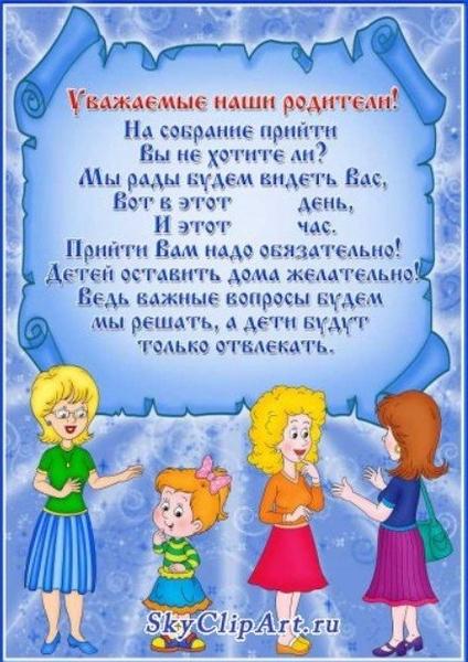 Шаблоны приглашения на родительское собрание в доу, для медсестры фото