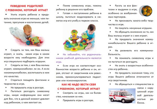 игрушки ребенка в зависимости от возраста