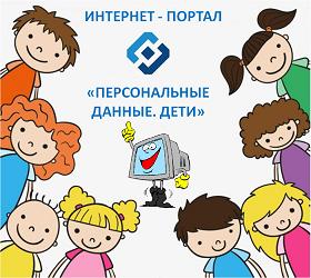 Информационный портал персональные данные дети