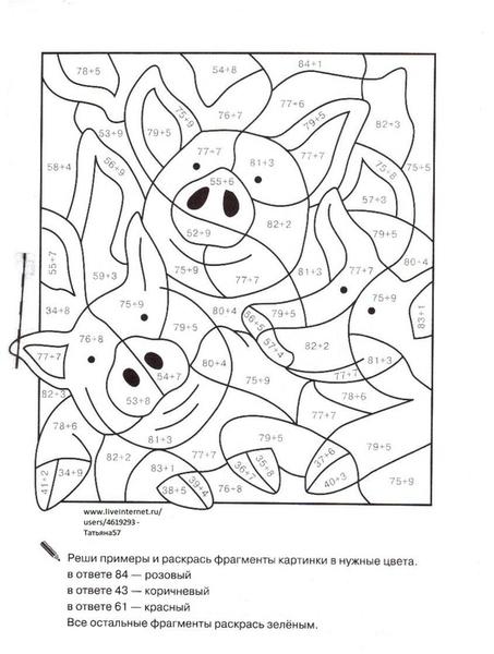 картотека по математике 2 класс на тему математические