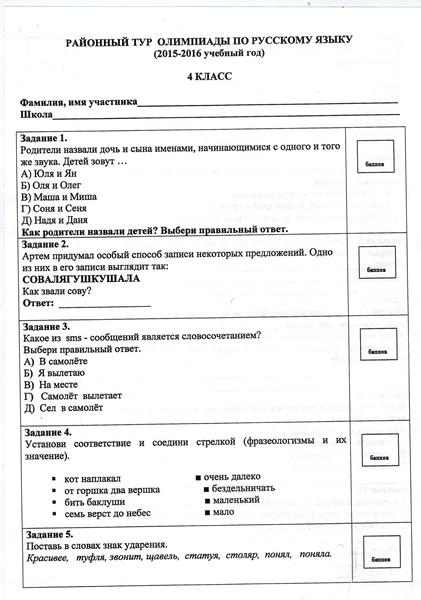 Олимпиадные задачи по русскому языку с решениями задачи по семейному бюджету с решением