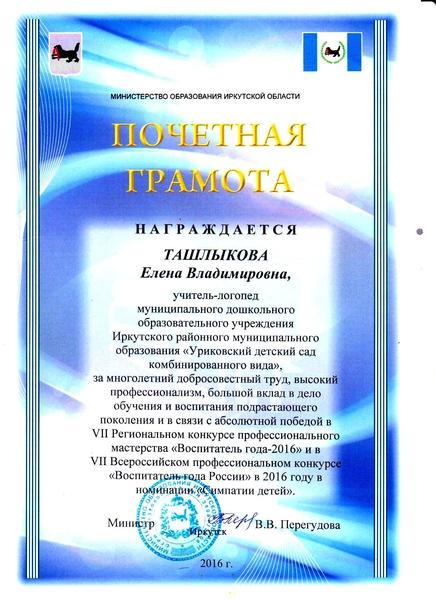 Грамота Министерства образования Иркутской области