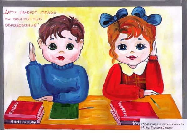 Картинки детей конституция глазами детей