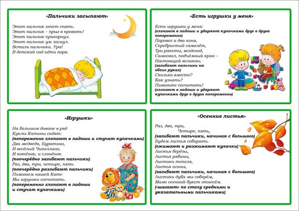 пальчиковая гимнастика на тему игрушки для детей 2 3