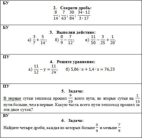 задачи на дроби 5 класс никольский