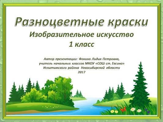 Изо 1 класс школа россия