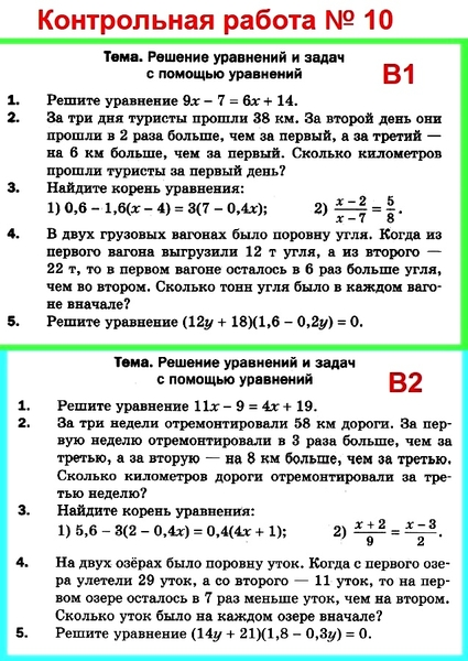 Решение контрольных задач по алгебре мерзляк реши задачу две швеи работали одинаковое время