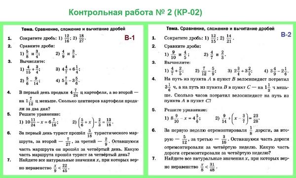Решить задачу по математике мерзляк задачи с решением по учету кассовых операций