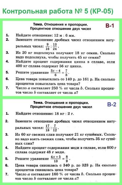 Самостоятельные и контрольные работы по математике 6 класс мерзляк онлайн с чего начать зарабатывать форекс деньги