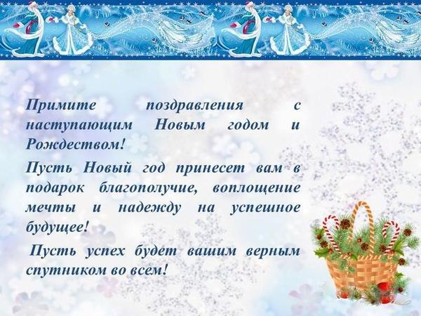 Поздравление на новый год ученикам от учителя начальных классов