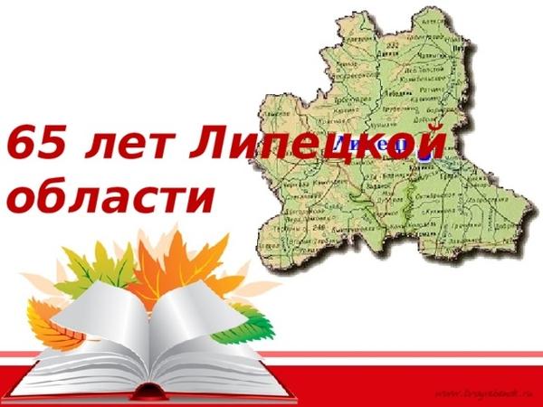 Картинки к 65 летию липецкой области, открытки добрым