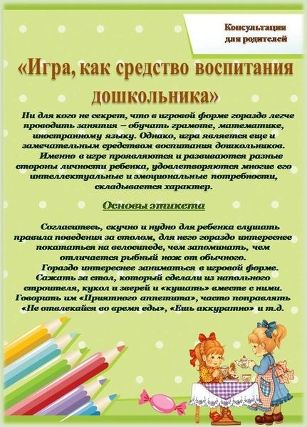 Характеристика на ребенка для органов опеки из детского сада