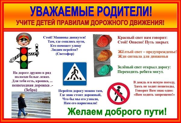 Правила дорожного движения для детей и родителей