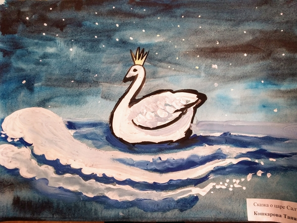 лебедь из царя салтана картинки харибда морские