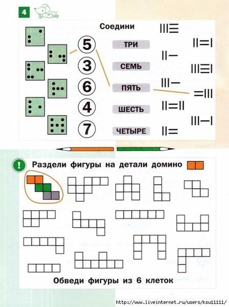 Распечатать задания 6-7 лет математике по дошкольников для Математика для