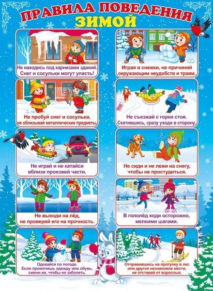 """Картинки по запросу """"правила безопасности зимой для детей картинки"""""""