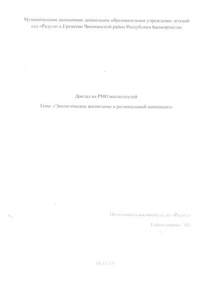 Доклад на рмо воспитателей доу 7469