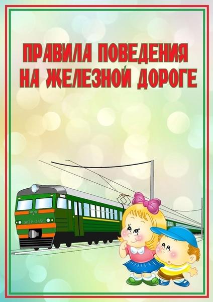 Безопасность детей на железной дороге.   Консультация по ОБЖ (подготовительная группа):   Образовательная социальная сеть