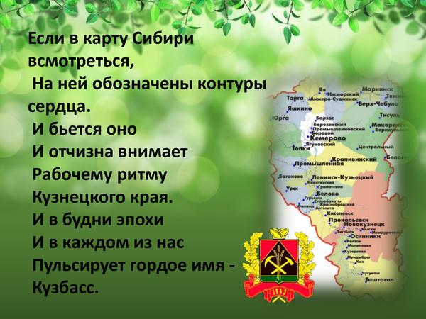 300 лет кузбассу открытки впервые встретила