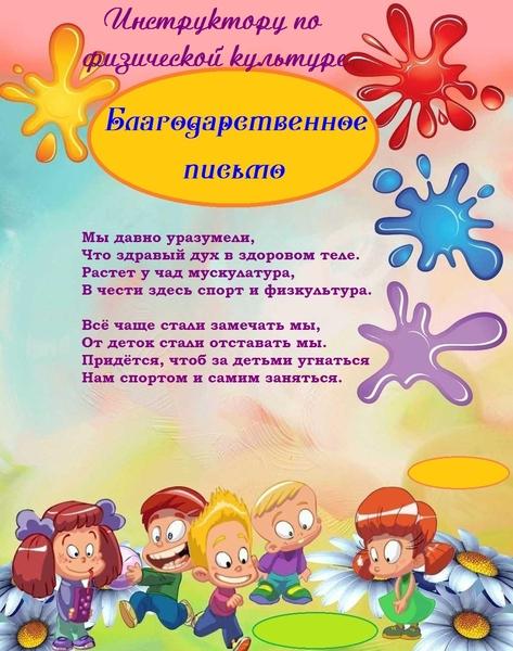 Стихи для делопроизводителя детского сада