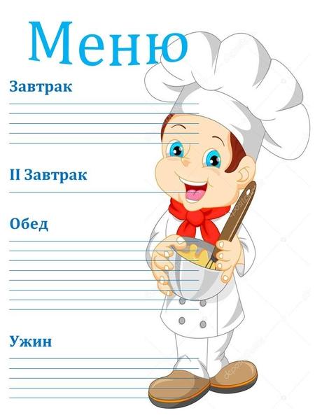 Вкладыш меню для детского сада с картинками