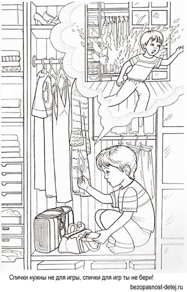 Раскраска техника безопасности дома купить белье женское фото
