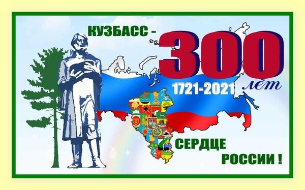 300 лет кузбассу открытки той