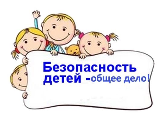 Безопасность дошкольников дома и на улице | Социальная сеть ...