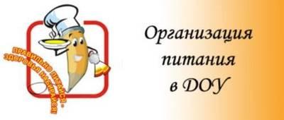 https://dou20-kr.caduk.ru/images/p54_p80_pitanie.jpg