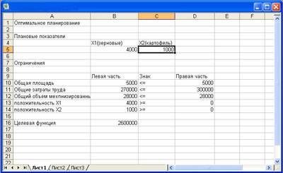 Модели оптимального планирования практическая работа для 11 класса работа девушке моделью новоалександровск