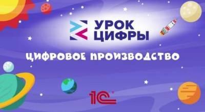statya_urok_tsifry_tsifrovoe_proizvodstvo_aprel_2021.docx_image3 Урок цифры «Цифровое производство».