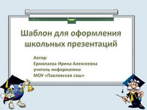 Шаблоны оформления powerpoint презентаций скачать бесплатно