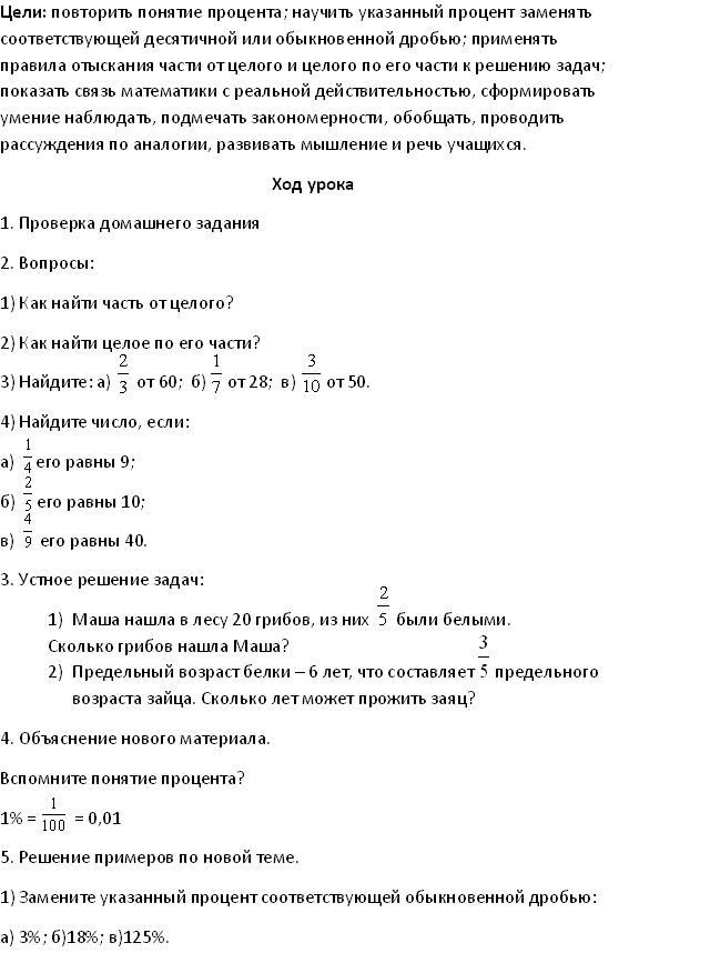 Решение задач план конспект 1 класс решение задач атанасян